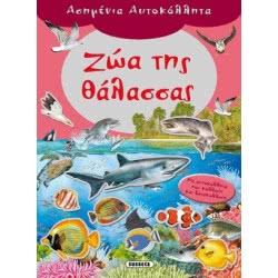 susaeta Ασημένια Αυτοκόλλητα 2 Ζώα Της Θάλασσας G-561-2 9789609461870