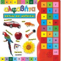 susaeta Αλφάβητα – Ακούω Και Μαθαίνω G-697 9789605020507