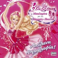 Anubis Barbie Απίθανη Χορογραφία 7700.0025 9789604975242