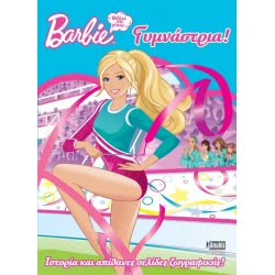 Anubis Barbie Θέλω Να Γίνω...Γυμνάστρια 7700.0017 9789604974603
