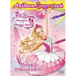 Anubis Barbie Μαγική Χορογραφία 7700.0021 9789604975204
