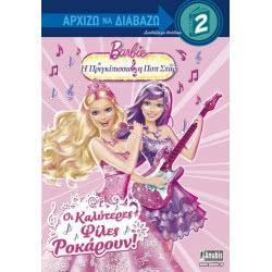 Anubis Barbie Οι Καλύτερες Φιλές Ροκάρουν 7700.0012 9789604974085