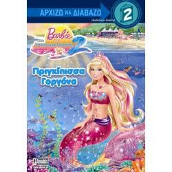 Anubis Barbie Πριγκίπισσα Γοργόνα 7700.0002 9789604972340