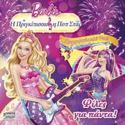 Anubis Barbie Φιλές Για Πάντα 7700.0013 9789604974092
