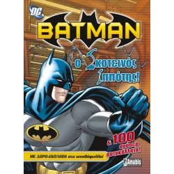 Anubis Batman Ο Σκοτεινός Ιππότης 7700.2004 9789604973811