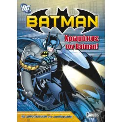 Anubis Batman Χρωμάτισε Τον Batman 7700.2003 9789604973804