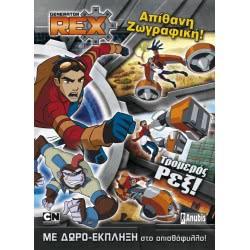 Anubis Generator Rex Τρομερός Ρεξ 7700.4001 9789604974160