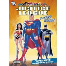 Anubis Justice League Η Σούπερ Ομάδα 7700.2007 9789604974481