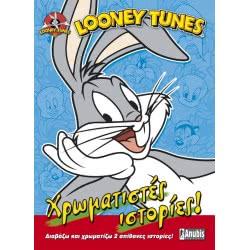 Anubis Looney Tunes Χρωματιστές Ιστορίες 7700.3007 9789604974474
