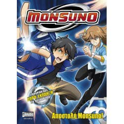 Anubis Monsuno Αποστολή Monsuno (Βιβλίο) 7700.6002 9789604974894