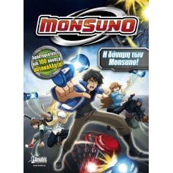 Anubis Monsuno Η Δύναμη Των Monsuno (Βιβλίο) 7700.6003 9789604974900