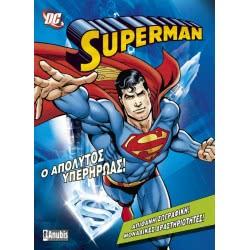 Anubis SUPERMAN Ο ΑΠΟΛΥΤΟΣ ΥΠΕΡΗΡΩΑΣ 7700.2001 9789604972586