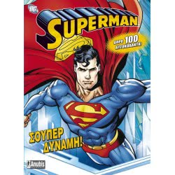 Anubis Superman Σούπερ Δύναμη 7700.2006 9789604974573
