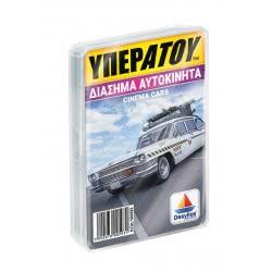 Desyllas Games ΥΠΕΡΑΤΟΥ Famous Cars 100593 5202276005931