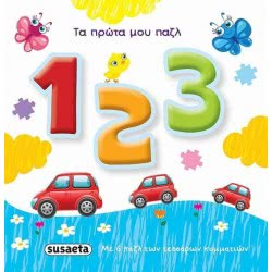 susaeta My First Puzzles 2 - 123  9789606171734