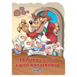 susaeta My Fairytales: 7 Wolf and Seven Goats  9789606171208
