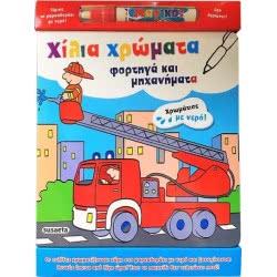 susaeta Χίλια Χρώματα 2: Φορτηγά και Μηχανήματα  9789606171314
