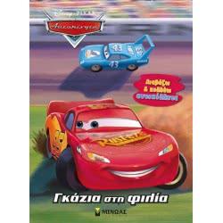 ΜΙΝΩΑΣ Disney Αυτοκίνητα Γκάζια Στη Φιλία 60994 9786180212549