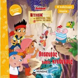 ΜΙΝΩΑΣ Disney Τζέικ ο Πειρατής Θησαυρός χωρίς κινδύνους 60868 9786180211993