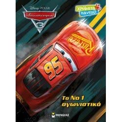 ΜΙΝΩΑΣ Disney Cars - Αυτοκίνητα, Το Νο1 Αγωνιστικό 60862 9786180211931