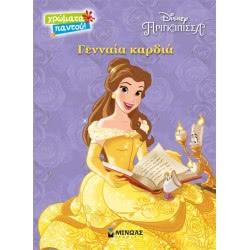 ΜΙΝΩΑΣ Disney Πριγκίπισσα Πεντάμορφη, Γενναία καρδιά 60861 9786180211924