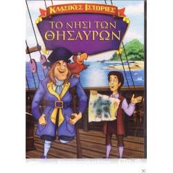 Πεδίο Εκδοτική DVD Treasure Island  5206430000534