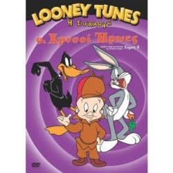 Πεδίο Εκδοτική DVD Looney Tunes Η Συλλογή: Οι Χρυσοί Ήρωες - Τόμος 3  5201610124505