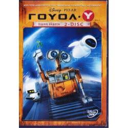 Πεδίο Εκδοτική DVD Wall-e (Zone 2) 2 Disc - Dubbing  5201610138908
