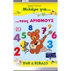 Πεδίο Εκδοτική DVD Talking... about Numbers  5200391500614