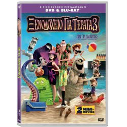feelgood DVD Hotel Transylvania 3: Time for Vacation Special Edition (DVD and Blue-Ray) 0026101 5205969261010