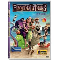 feelgood DVD Hotel Transylvania: Monster Vacation 0026100 5205969261003