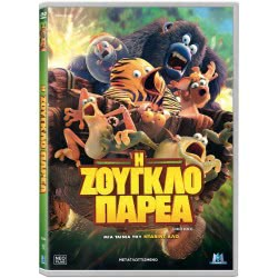 feelgood DVD Η ζουγκλοπαρέα 0026886 5205969268866