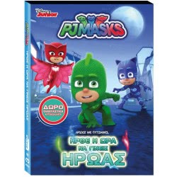 feelgood DVD PJ Masks: Time to be a Hero 0026235 5205969262352