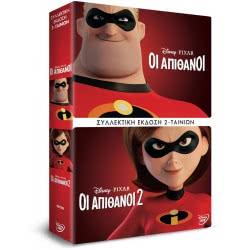feelgood DVD Double Οι Απίθανοι 1+2 Συλλεκτική Έκδοση 2 Ταινιών 0027302 5205969273020