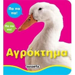 susaeta Φώτο-Βιβλιαράκια 1 Αγρόκτημα  9789605029623