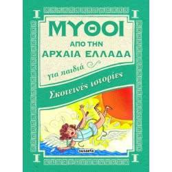 susaeta Μύθοι Από Την Αρχαία Ελλάδα 3 Σκοτεινές Ιστορίες 1562 9789606171345