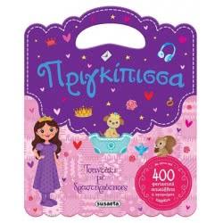 susaeta Τσαντάκι με Δραστηριότητες 2 Πριγκίπισσα  9789606171024