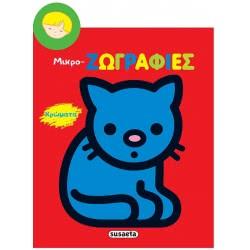susaeta Μικρο-Ζωγραφίες 1 Χρώματα  9789605029975